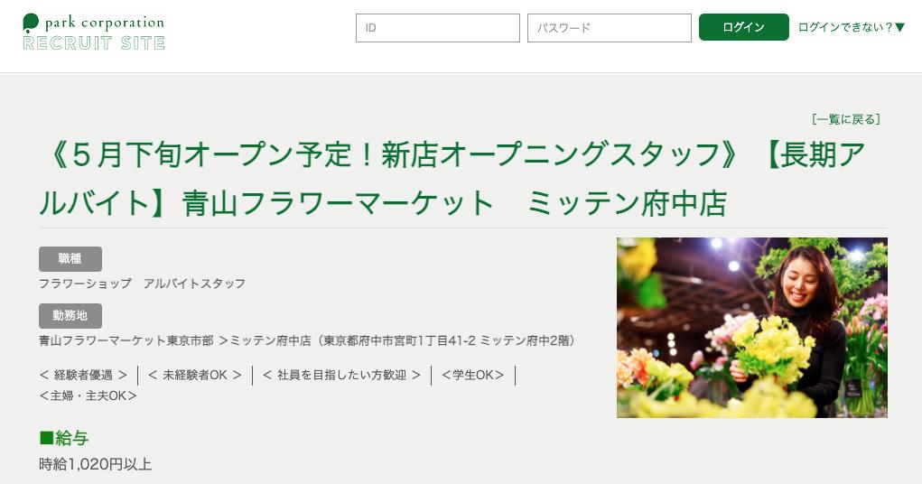 青山フラワーマーケット ミッテン府中店 求人情報 (2021/04/14時点)