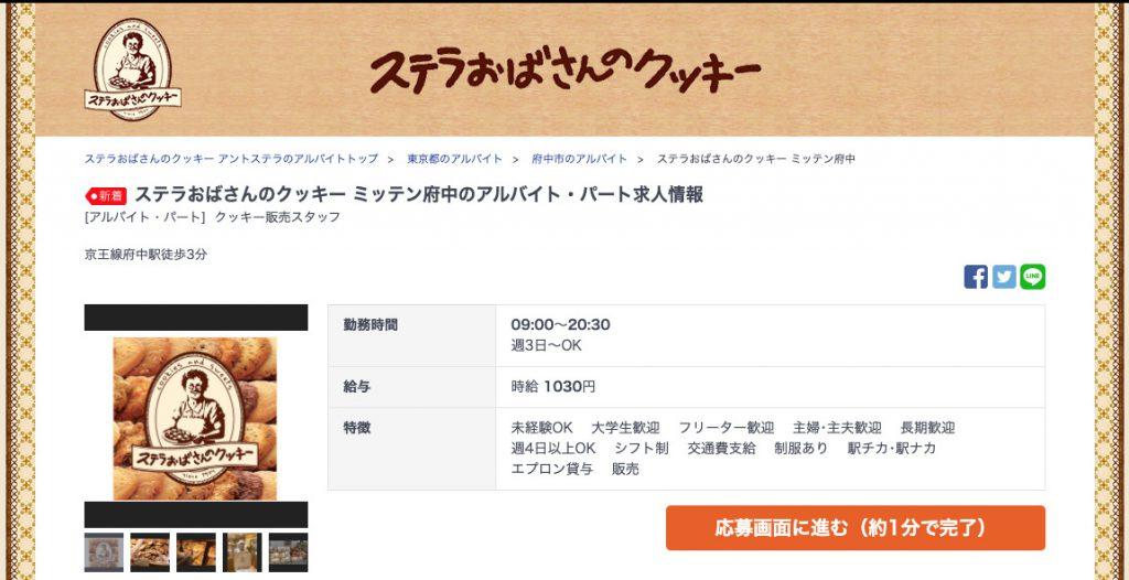 ステラおばさんのクッキー ミッテン府中店 求人情報 (2021/04/01時点)