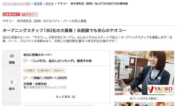 【バイトル】ヤオコー 府中宮町店(仮称)のアルバイト・パートの求人情報