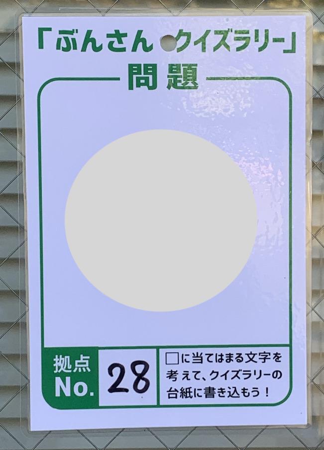 ぶんさんクイズラリー2020 No.28