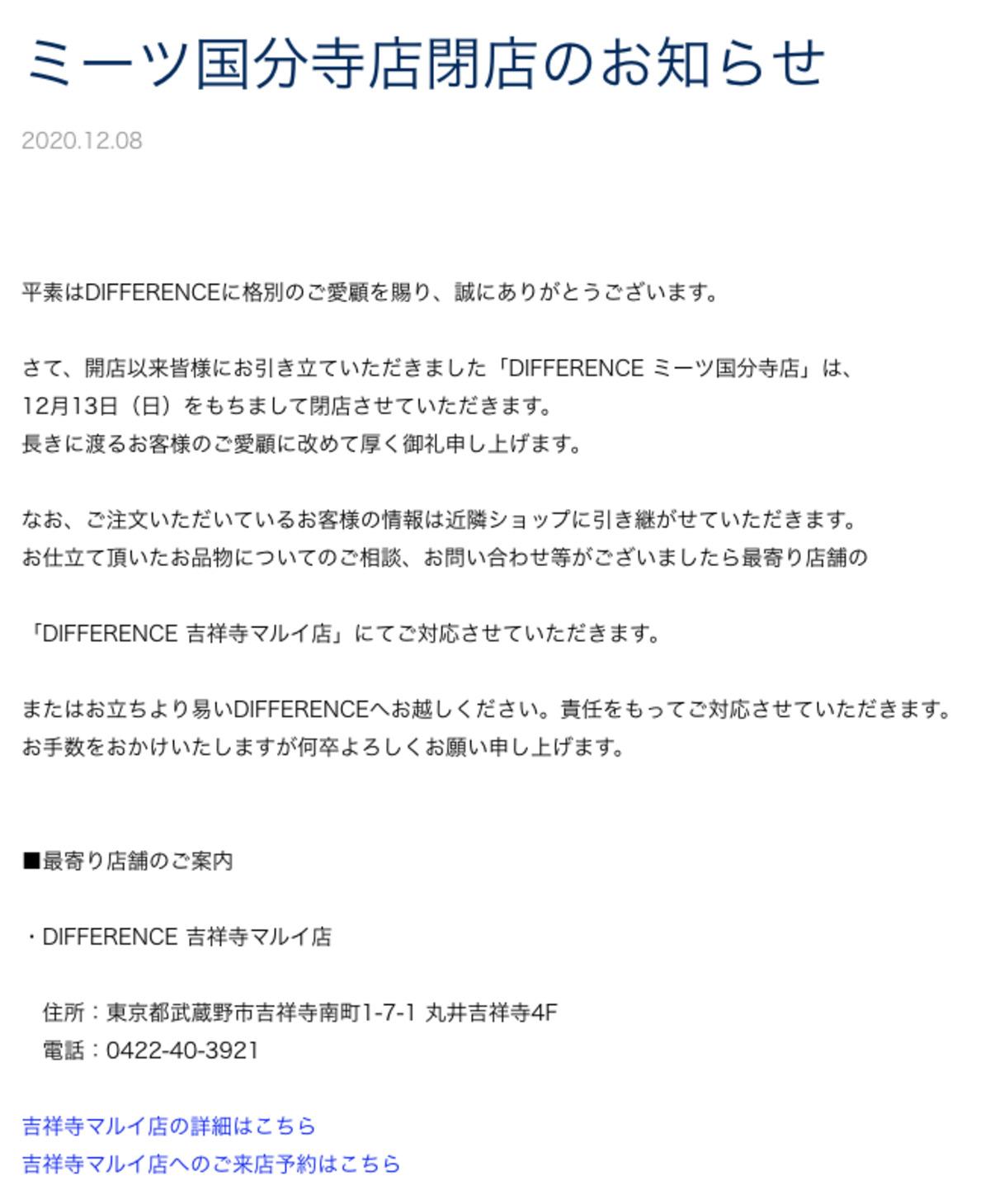 ディファレンス ミーツ国分寺閉店のお知らせ