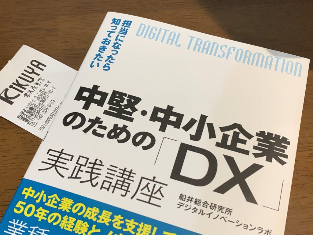 喜久屋書店で買ったDXの本