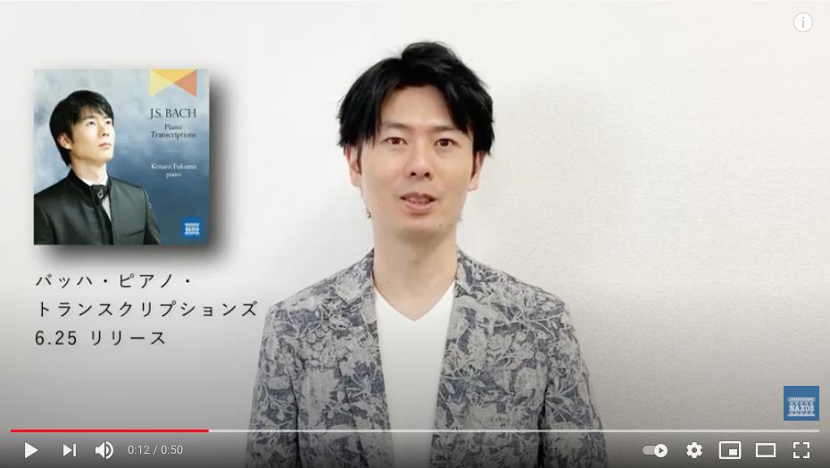 福間洸太朗「バッハ・ピアノ・トランスクリプションズ」 YouTube