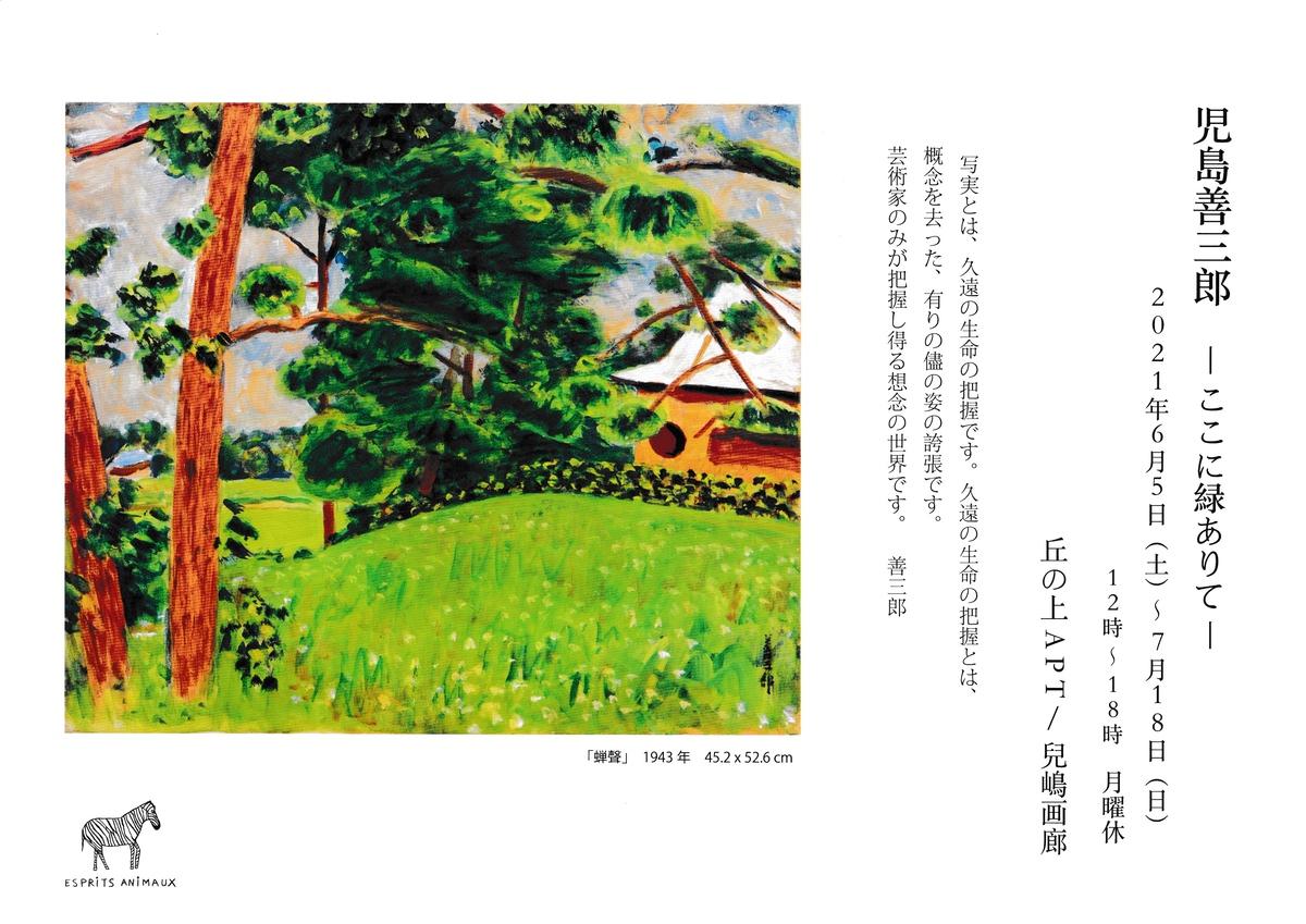兒嶋画廊 2021年6月5日から開催される美術展のチラシ