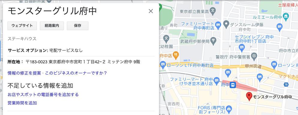 Googleマップではモンスターグリルの情報が既に載っています (2021/08/30時点)