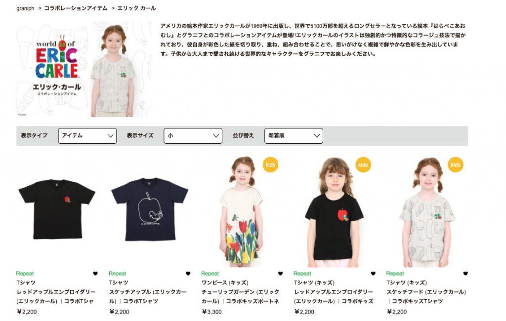 エリック・カールとコラボしたグラニフのTシャツ