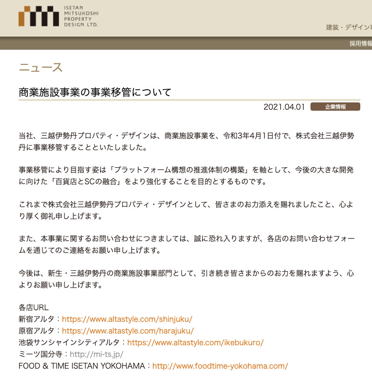 【株式会社三越伊勢丹プロパティ・デザイン】商業施設事業の事業移管について (2021/04/01)