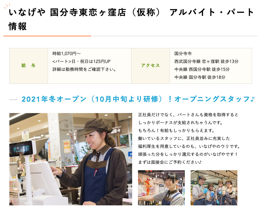 いなげや国分寺東恋ヶ窪店(仮称)のオープニングスタッフ募集