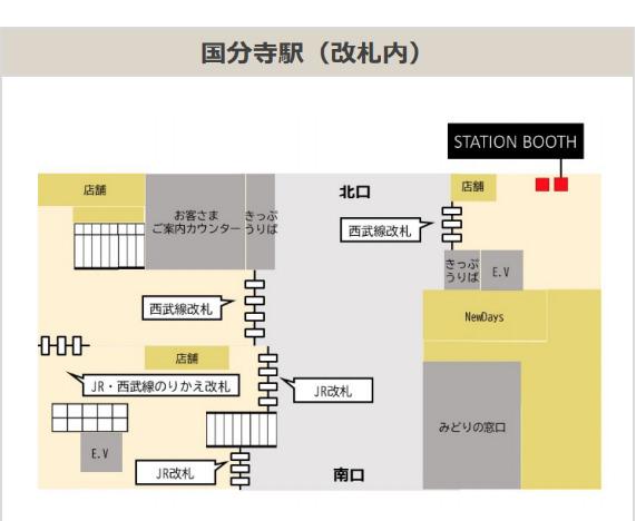 JR東日本 STATION BOOTH 国分寺駅の設置場所予定