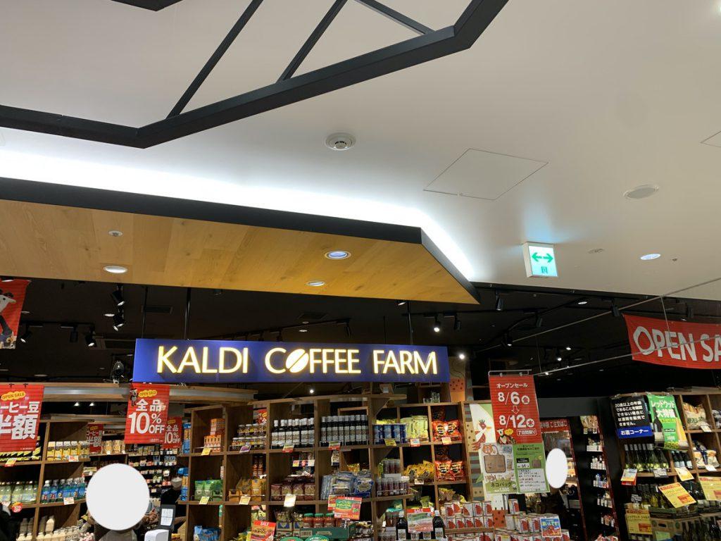 8月6日にリニューアル・オープンしたカルディ ミーツ国分寺店