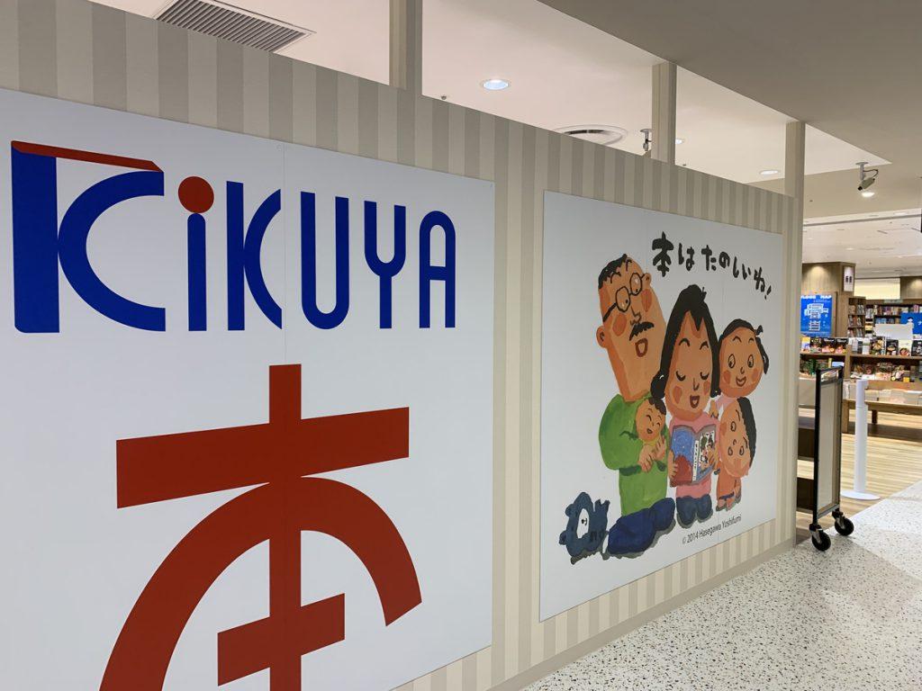 8月6日(金)にオープンした、喜久屋書店 府中店