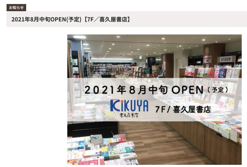 喜久屋書店が2021年8月中旬にオープン予定