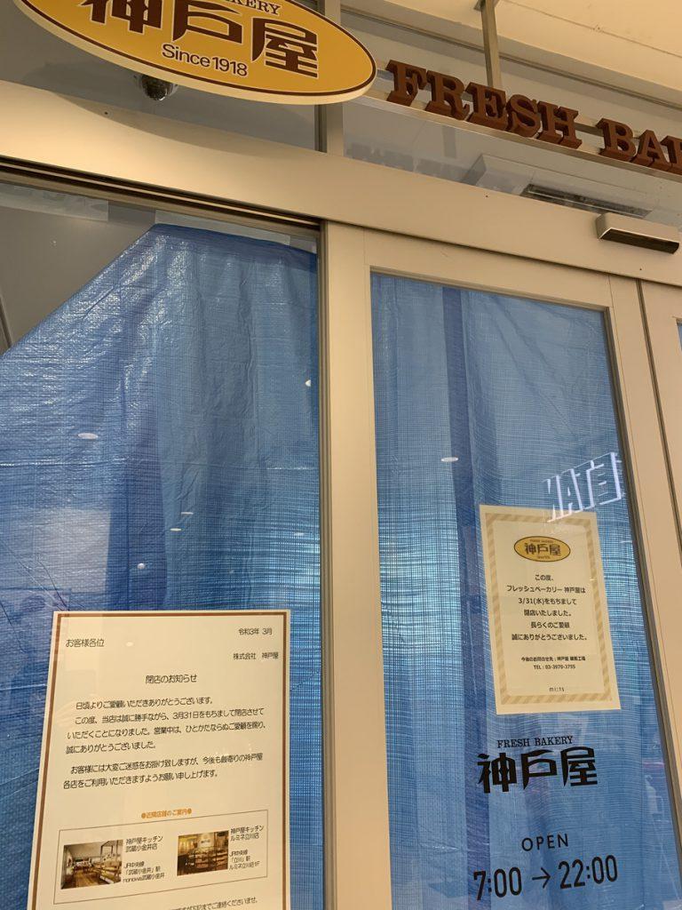 2021年3月31日で閉店したミーツ国分寺の神戸屋