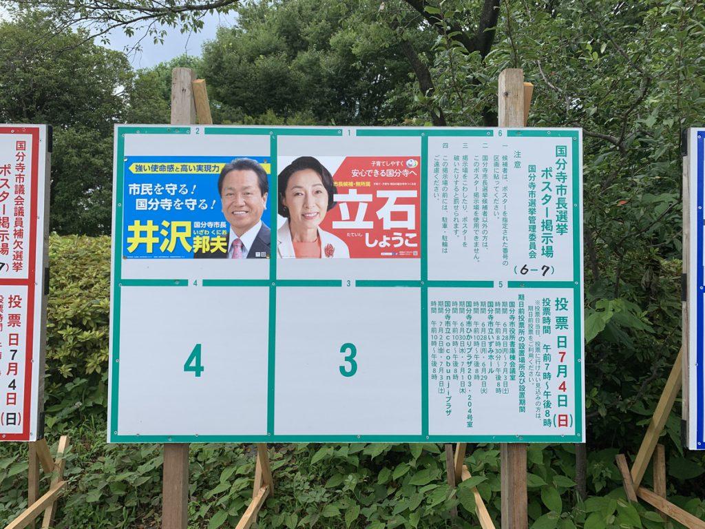 国分寺市長選2021の立候補ポスター立て看板