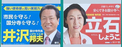 国分寺市長選2021の立候補ポスター