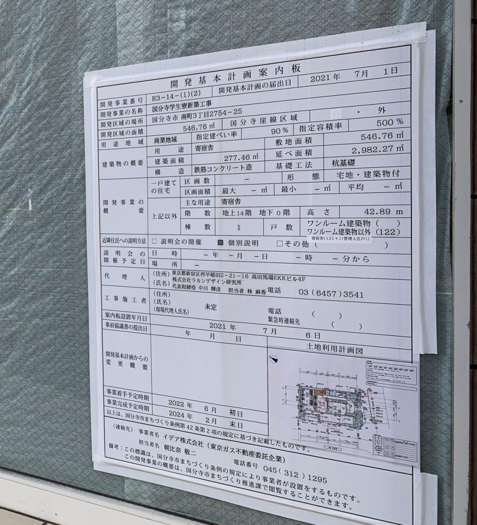 国分寺駅南口の東京ガス・ライフバルの跡地に建設される予定の14階建て寮の告知
