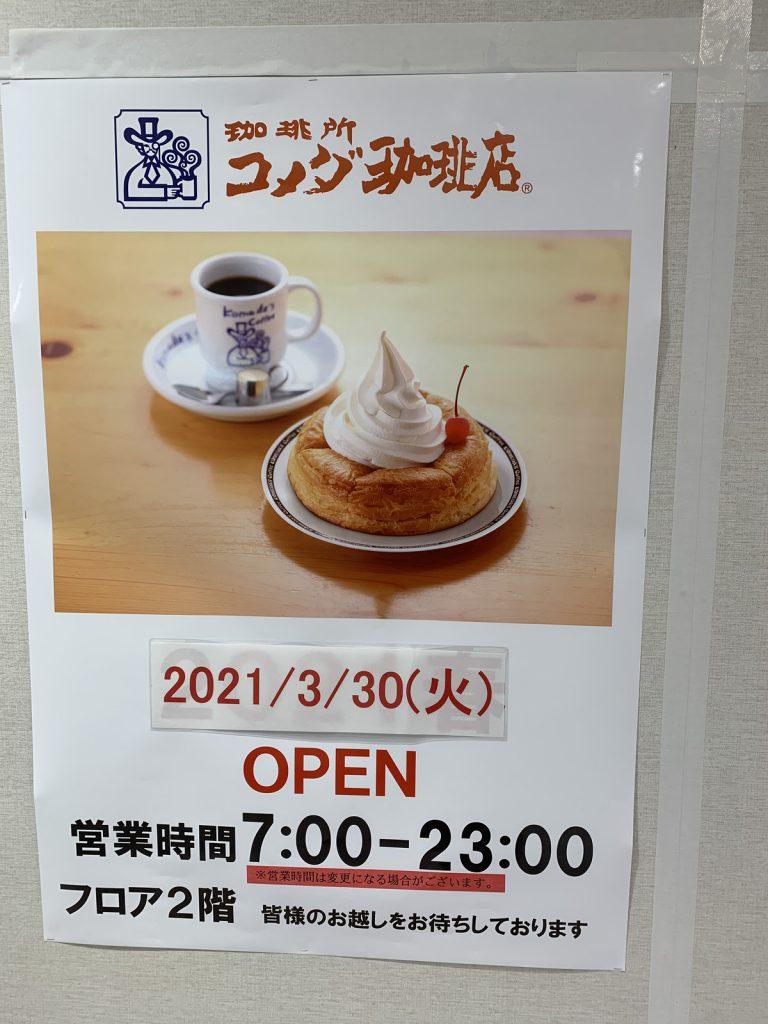 ミーツ国分寺のコメダ珈琲は3月30日(火)にオープン