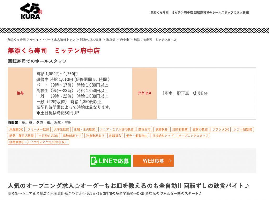 くら寿司 ミッテン府中店 求人情報 (2021/04/02時点)