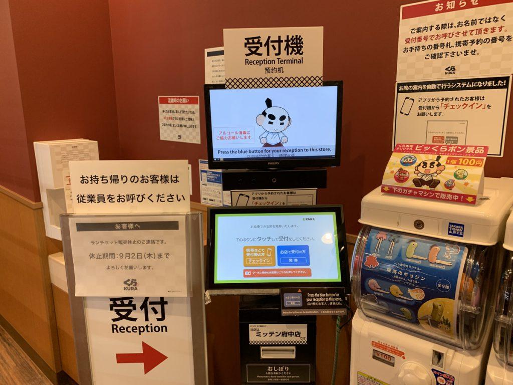 くら寿司ミッテン府中店の入口 無人です