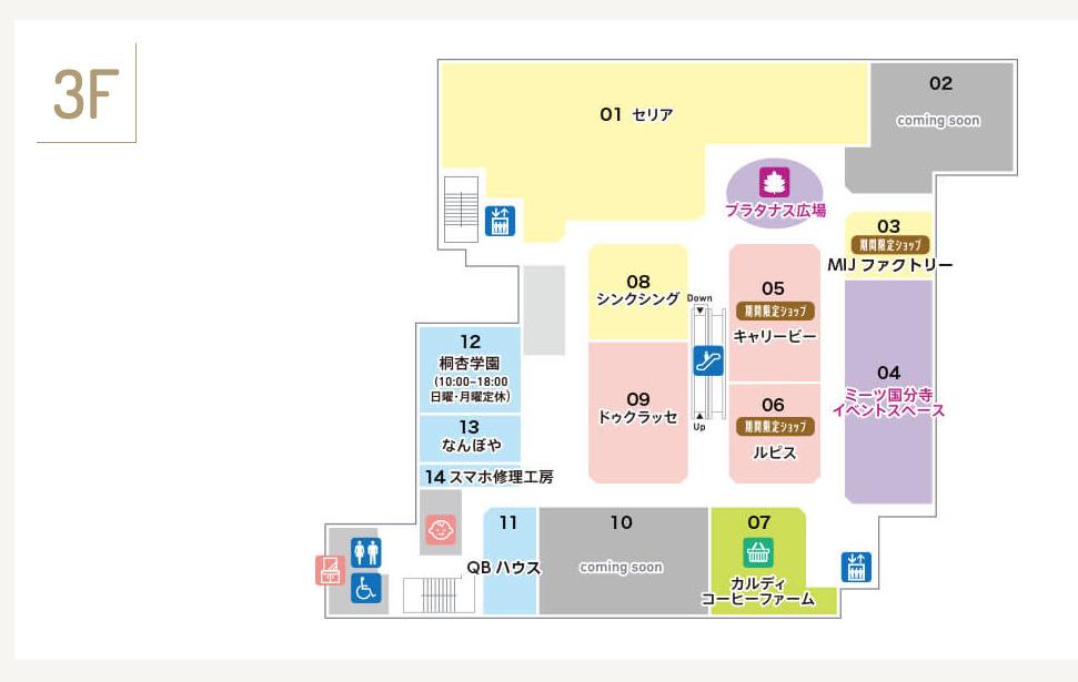ミーツ国分寺フロアガイド3F(2021/03/17時点)
