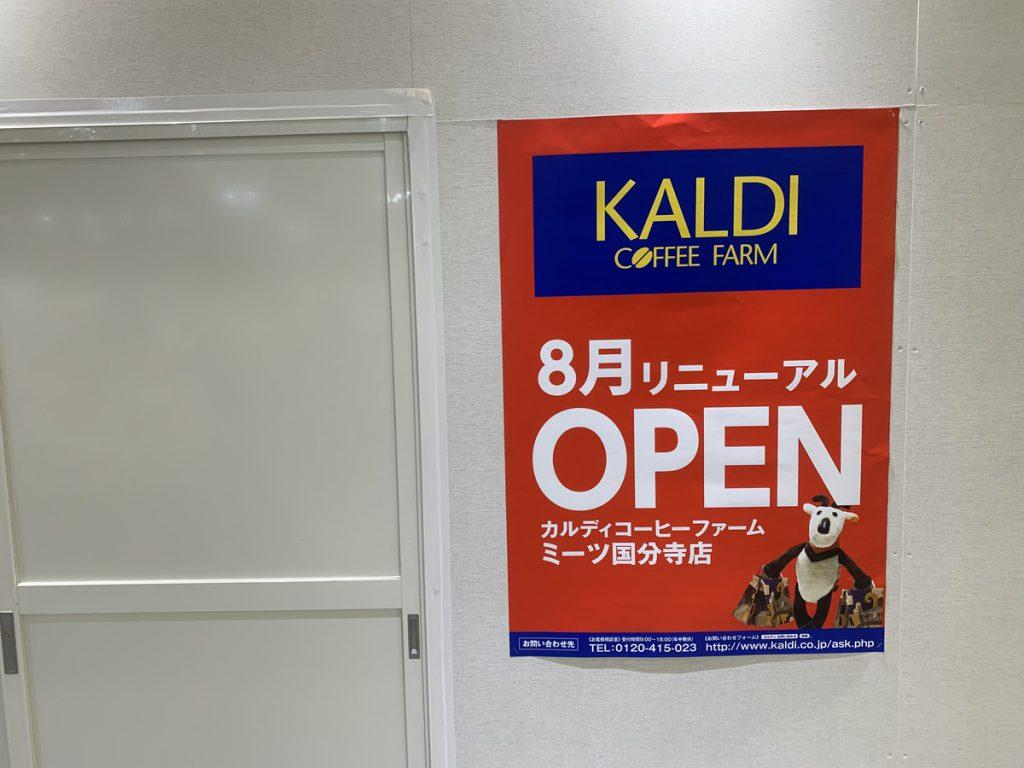 改装中のカルディ・ミーツ国分寺店 (2021/06/09時点)
