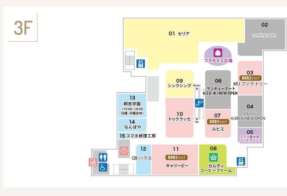 ミーツ国分寺フロアガイド3F(2021/04/03時点)