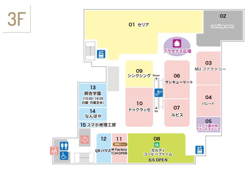ミーツ国分寺フロアガイド3F (2021/08/06時点)