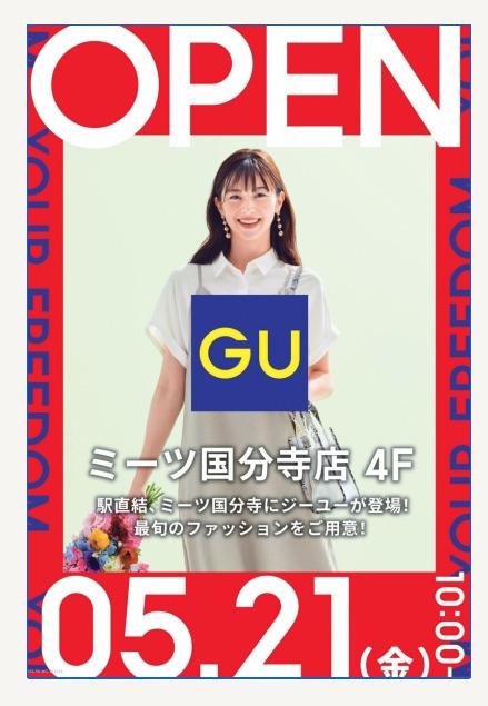 GU ミーツ国分寺店オープン告知