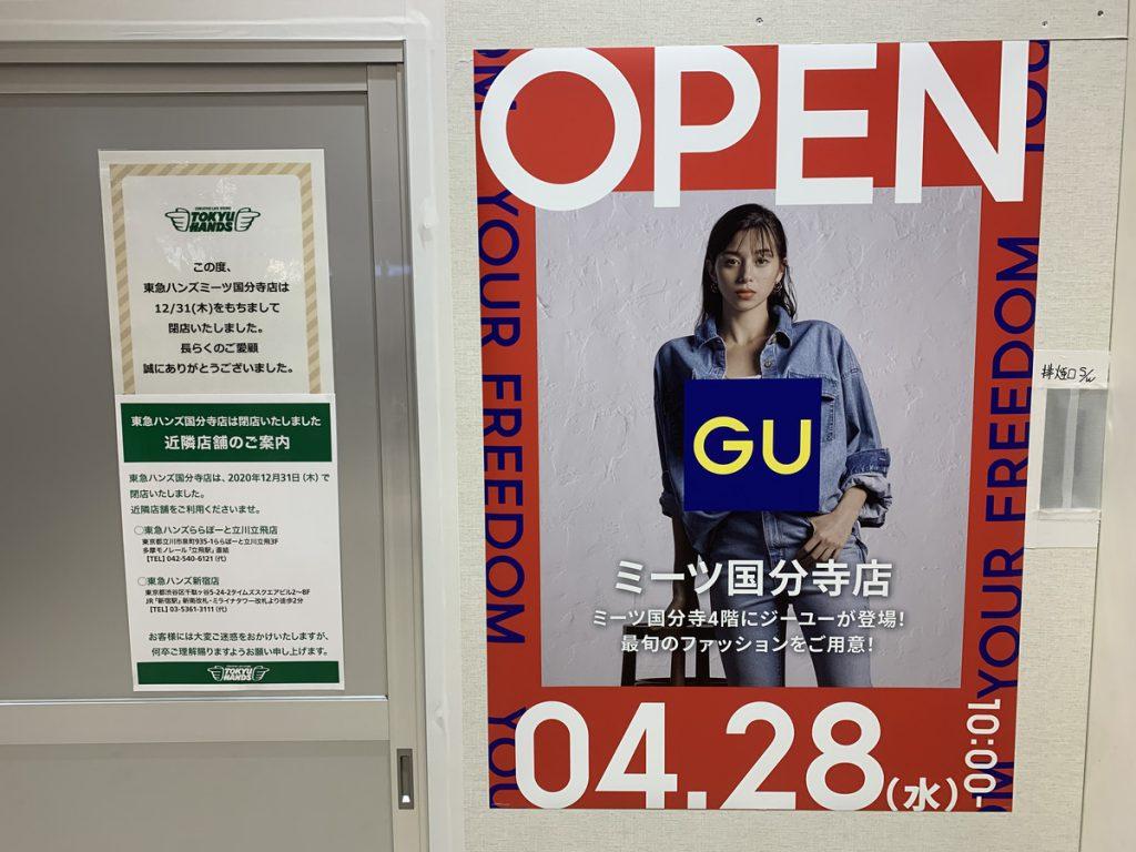 ミーツ国分寺4階の東急ハンズ跡 GUオープンに向けて改装中です