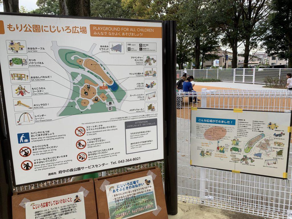 府中の森公園にリニューアルした「もり公園にじいろ広場」の案内版