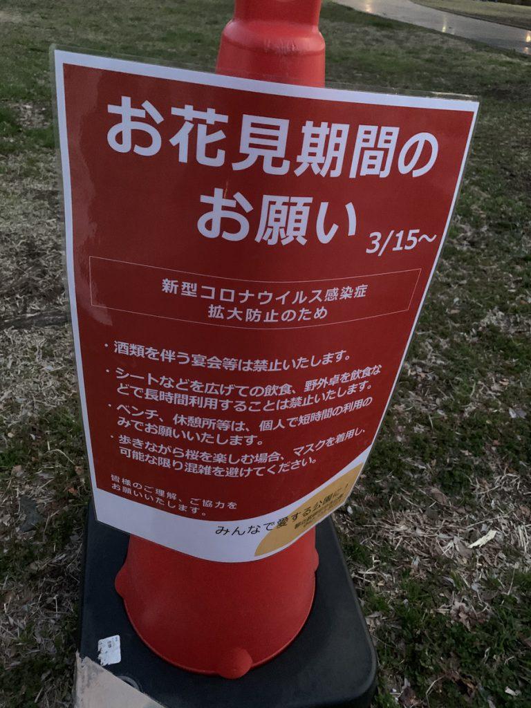 武蔵国分寺公園の花見のお願い(2021年)