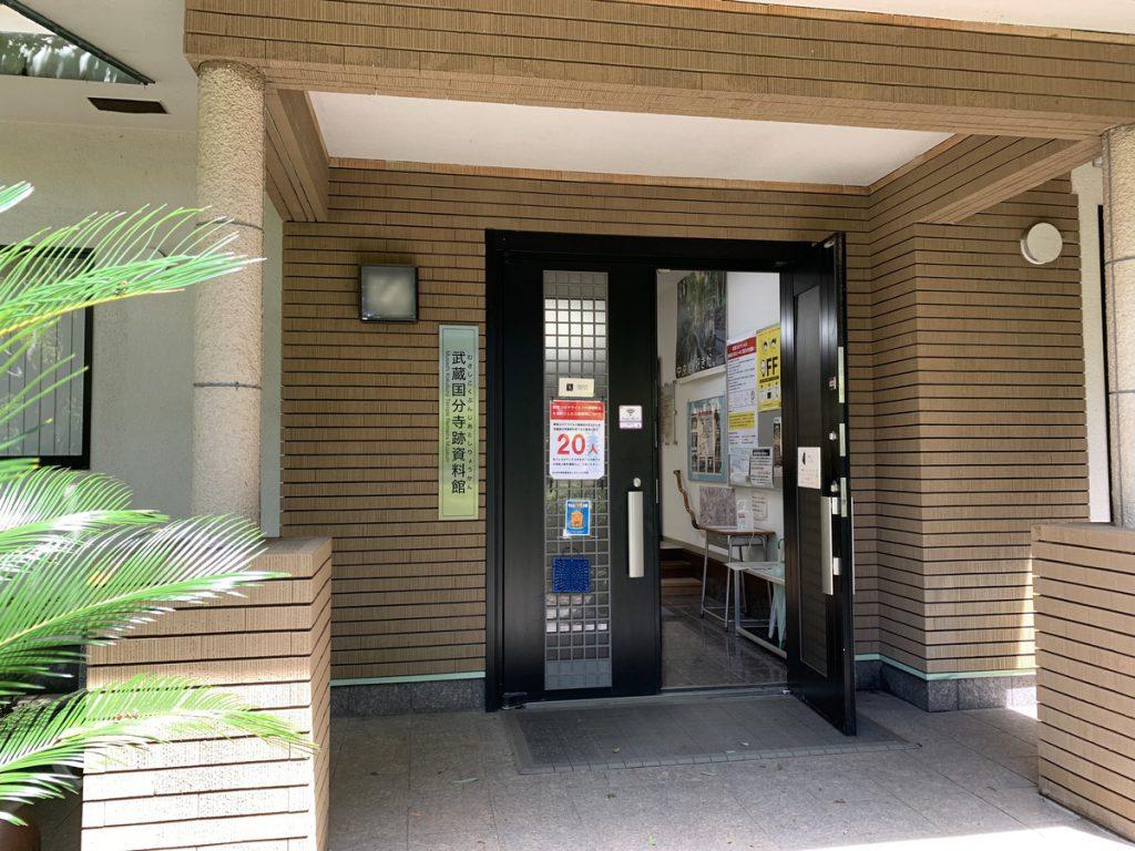 武蔵国分寺跡資料館の入口