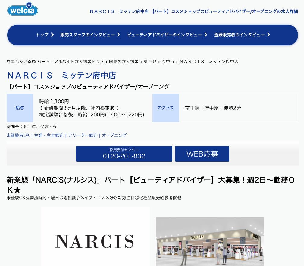 ウエルシアグループの新業態NARCIS ミッテン府中店の求人情報