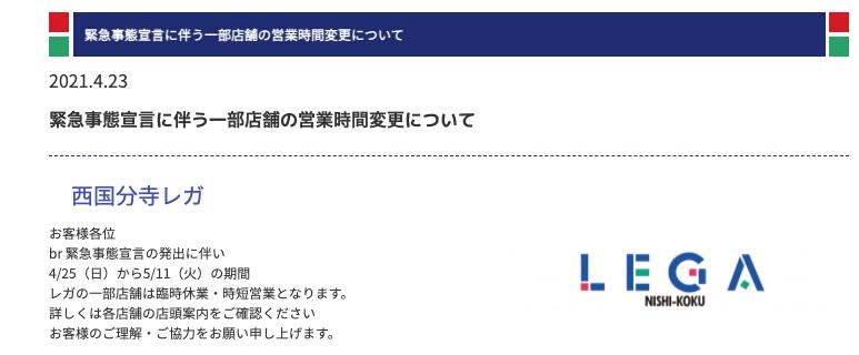 西国分寺レガ営業時間変更について(2021/04/23発表)