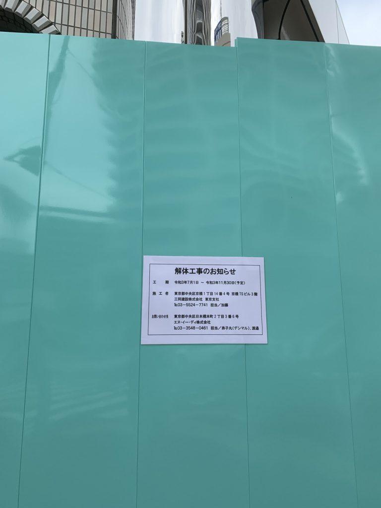 西国分寺ニューロータリー、解体工事のお知らせ