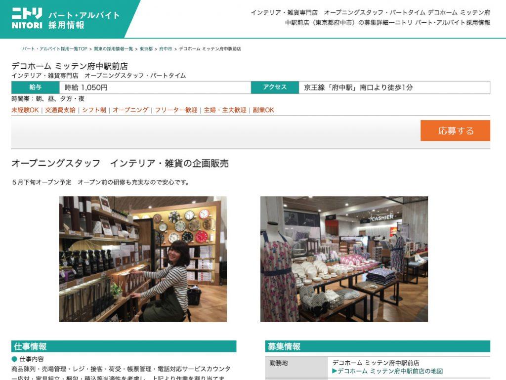 ニトリ系のデコホーム ミッテン府中駅前店 求人情報 (2021/04/01時点)