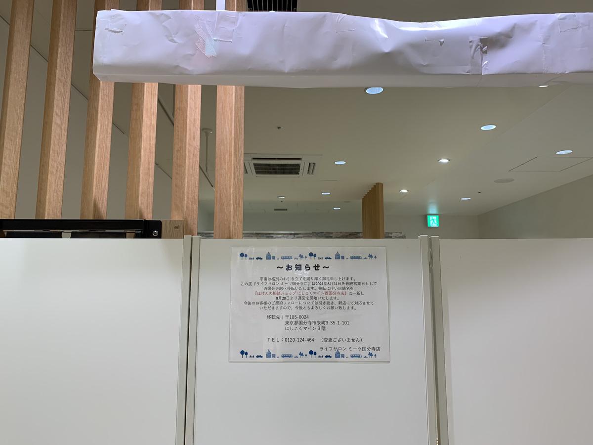ミーツ国分寺の4F、ライフサロンの様子 (2021/08/28時点)