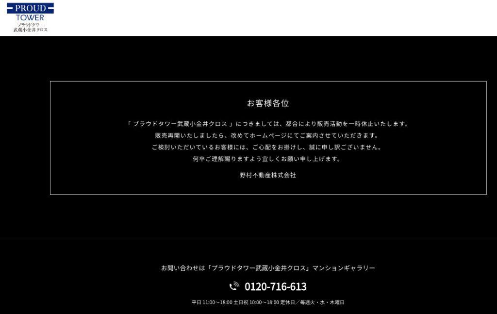 プラウドタワー武蔵小金井クロス、販売停止のお知らせ