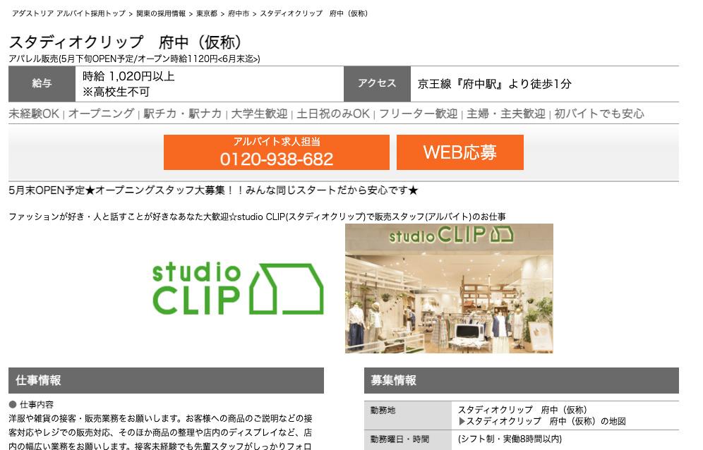スタディオクリップ府中店(仮称) 求人情報 (2021/03/24現在)