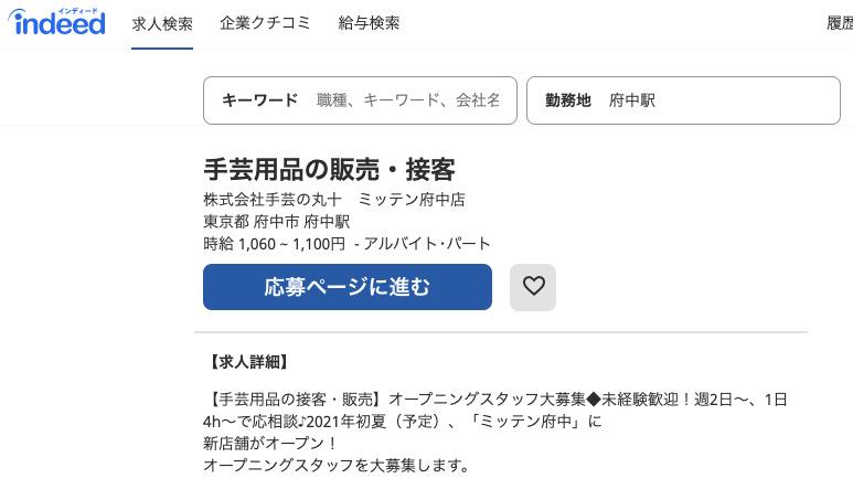 手芸の丸十 ミッテン府中店 求人情報 (2021/04/02時点)