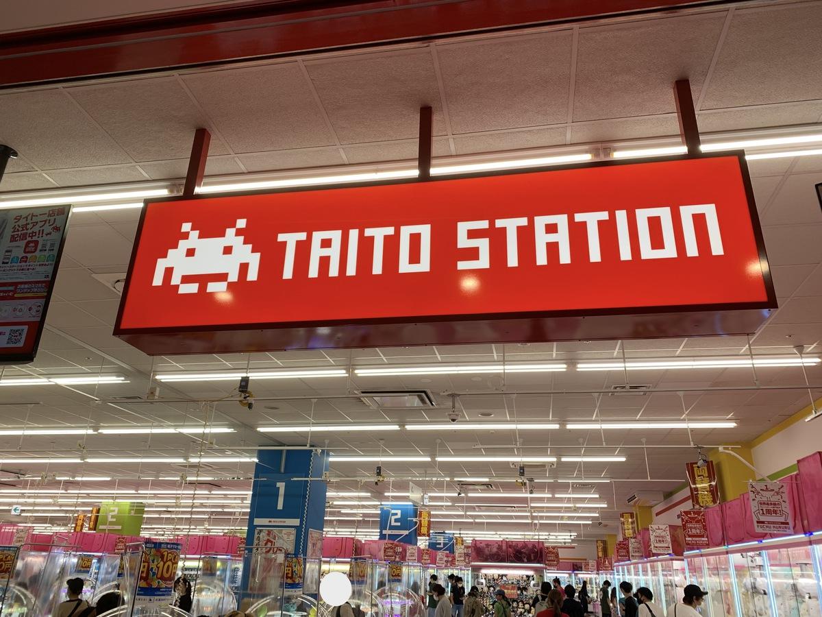 タイトーステーション府中くるる店