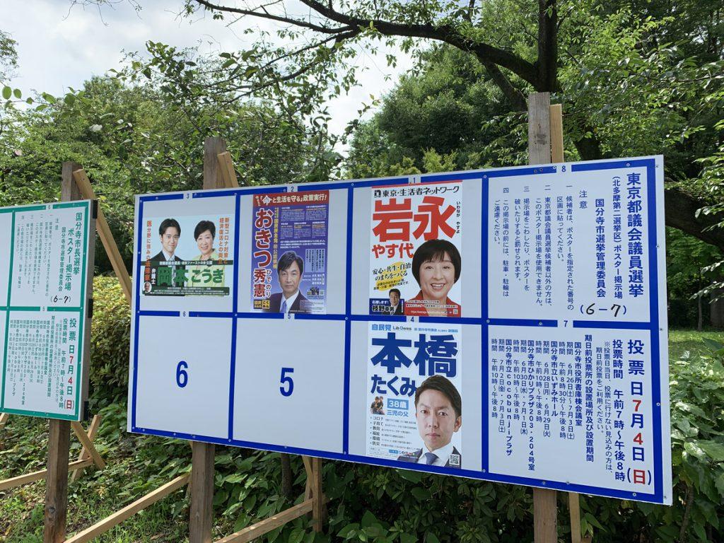 東京都議選(北多摩第二)の候補者(6/25時点のポスター)