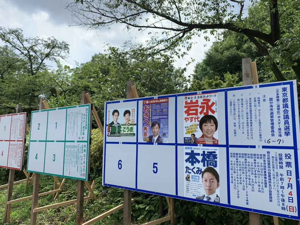国分寺市長選、国分寺市議会議員補欠選挙の立て看板 (6/25時点のポスター)