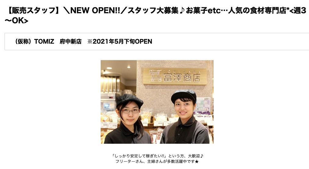 TOMIZ 府中新店 スタッフ募集のお知らせ