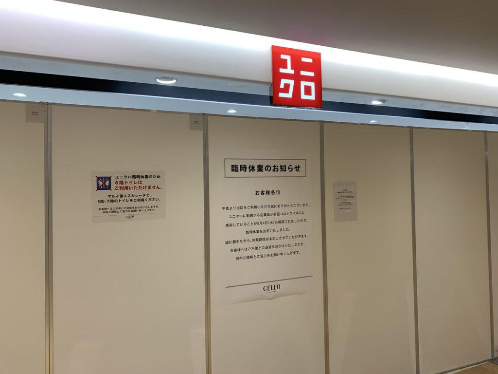8月4日に確認された従業員のコロナ感染のために8月7日も臨時休業したユニクロ セレオ国分寺店