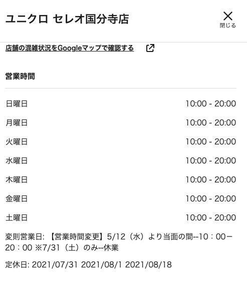 ユニクロ セレオ国分寺店の店舗情報(2021/08/01時点)