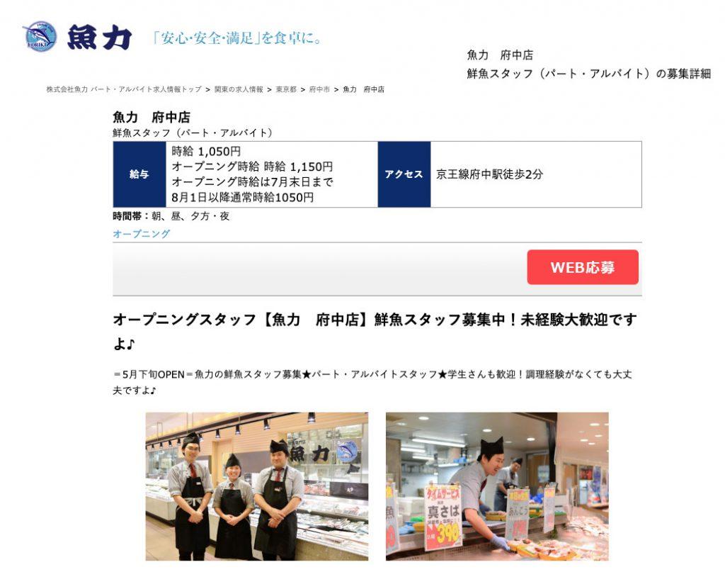 魚力 府中店 求人情報 (2021/04/14時点)