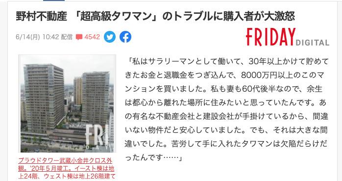 Yahooニュースのプラウドタワー武蔵小金井クロスの記事(FRIDAY, 2021/06/14)