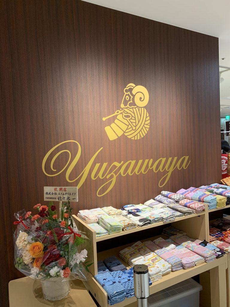 オープンを迎えたユザワヤ 国分寺マルイ店